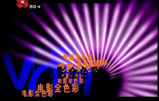 20170813电影全色彩