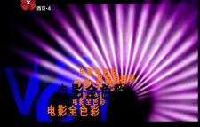 20170812电影全色彩