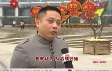 杭州锦江集团西安项目部经理王静:我希望大家一起来西安发展