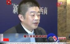 爱国者集团总裁冯军:西安焕然一新了