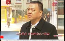 陕西蓉达董事长方国松:西安的新面貌让我们信心十足