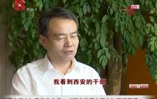 全国工商联副主席徐冠巨:西安的新精神面貌充满了发展的渴望